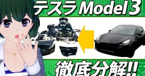 【解説動画】テスラModel3徹底分解!!【黒須もあ】