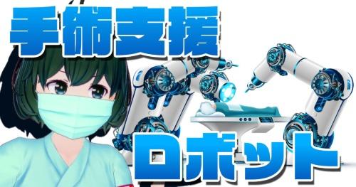 【解説動画】手術支援ロボット!!【黒須もあ】