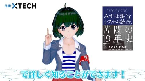 書籍「みずほ銀行システム統合、苦闘の19年史」もよろしくお願いします!定価1980円です!