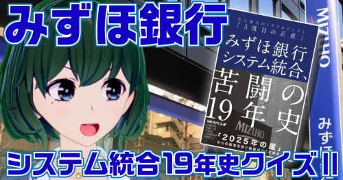 【もあクイズ】みずほ銀行システム統合19年史クイズ!第二弾【黒須もあ】