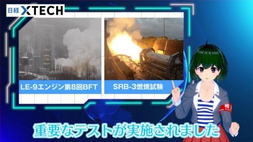 メインエンジン「LE-9」や補助ロケットブースター「SRB-3」を実際に燃焼させて性能を確かめます!