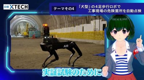 鹿島建設は、独自のカスタマイズが施された米ボストン・ダイナミクスの4足歩行型ロボット「Spot」を導入しました!