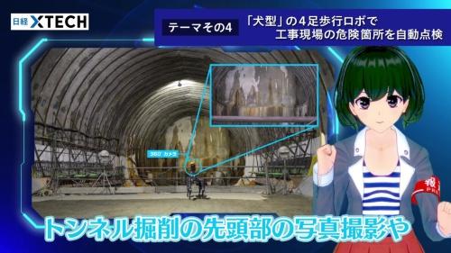 トンネル内を巡回したり坑内で写真を撮ったりと、人にとっては単純な作業をゆるロボに任せちゃいます!