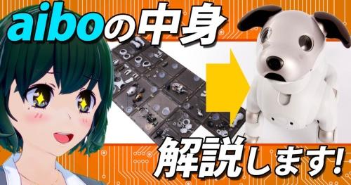 【解説動画】ついに分解? かわいいロボット犬の中身、どうなってるか解説します!前編【黒須もあ】