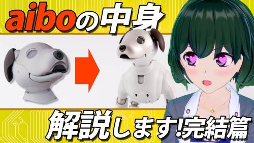 【解説動画】かわいいロボット犬の中身、どうなってるか解説します!完結編【黒須もあ】