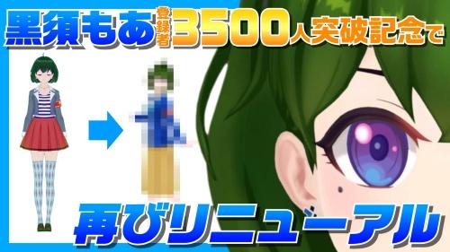 【黒須もあ】チャンネル登録者数3500人突破記念で再びリニューアル!!