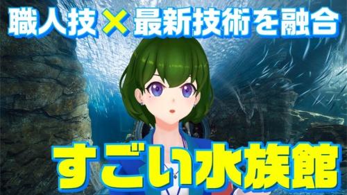 【解説動画】職人技×最新技術が融合!すごい水族館!【黒須もあ】