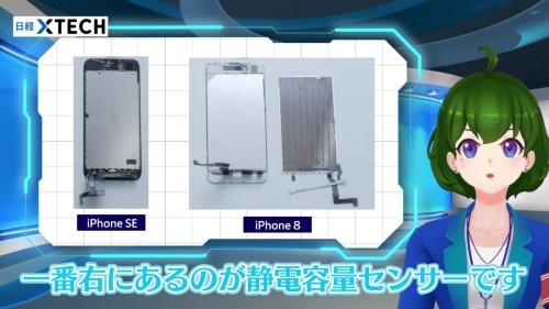iPhone 8では、最背面の金属プレートの前にこの静電容量センサーを配置していました!