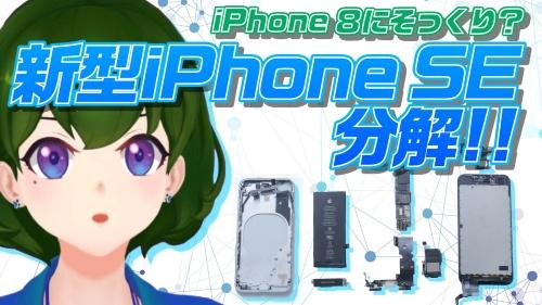 【解説動画】iPhone 8にそっくり?新型iPhone SE分解!【黒須もあ】