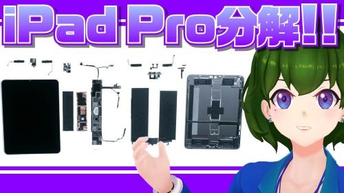【解説動画】新型iPad Pro分解!【黒須もあ】