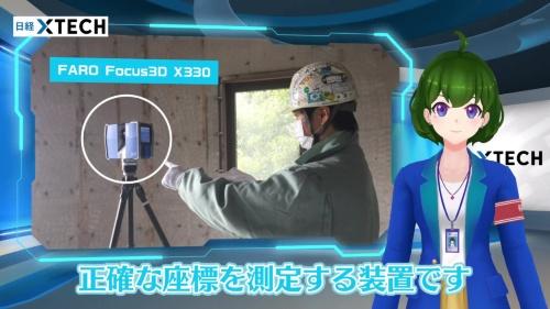 使用したのは、愛知県に本社を置くファロージャパンの3Dレーザースキャナー「FARO Focus3D X330」です!