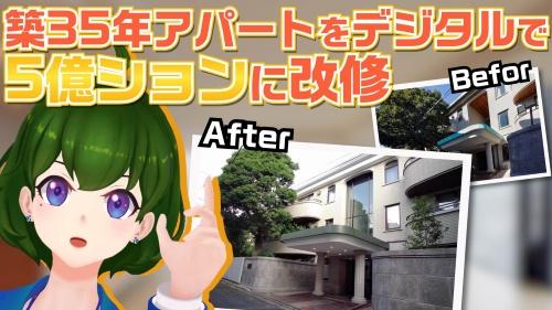 【解説動画】築35年アパートをデジタルで5億ションに改修!?【黒須もあ】