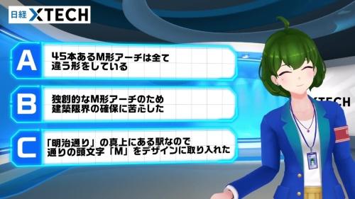 新しい銀座線渋谷駅のM形アーチについて、正しい記述はどれでしょうか?