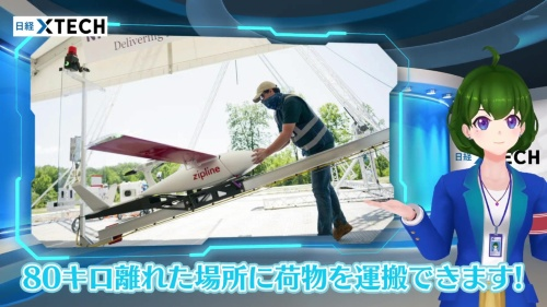 往復160km(片道80km)だと、直線距離で東京駅から箱根辺りまで配達できることになります!