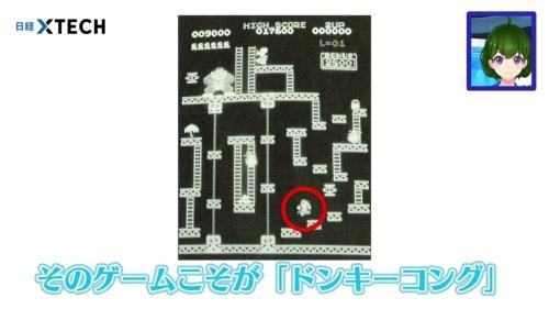 任天堂の看板キャラクター「マリオ」が初めて登場したが「ドンキーコング」