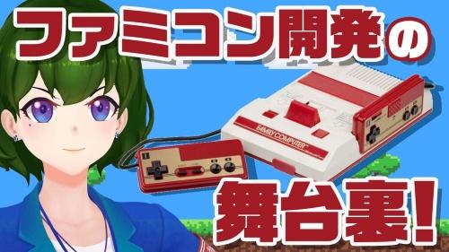 今回は現在の家庭用ゲーム市場を創った任天堂の「ファミリーコンピュータ(ファミコン)」の開発の舞台裏を動画で解説します
