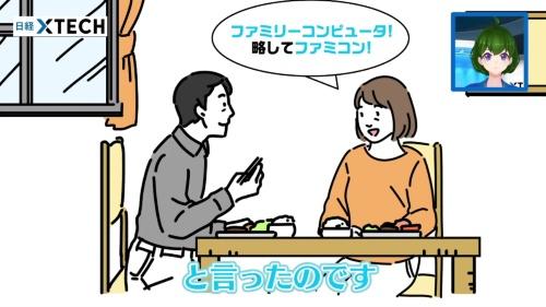 ファミコンの名付け親は、なんと上村の奥さんだったのです!