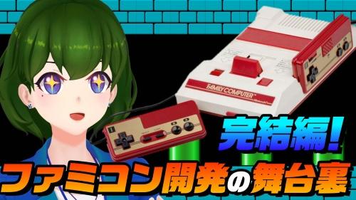 【解説動画】ファミコン開発の舞台裏!完結編!【黒須もあ】
