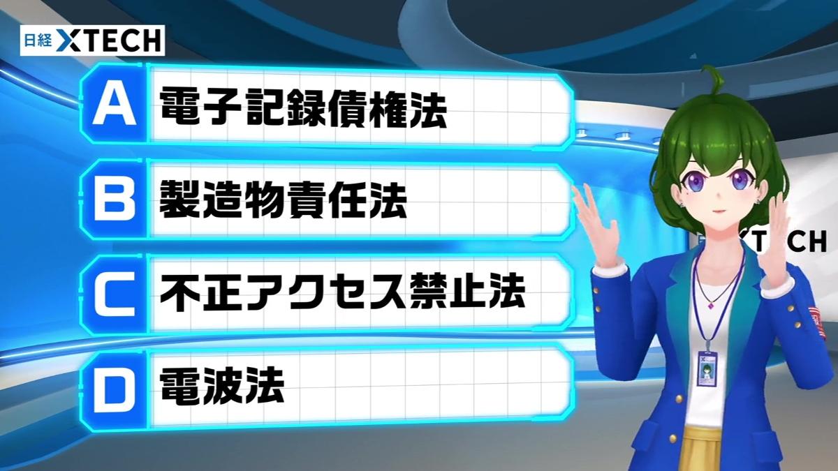 2020年6月に楽天モバイルのスマートフォン「Rakuten mini」が抵触したという法律は何でしょうか? (出所:日経クロステック)