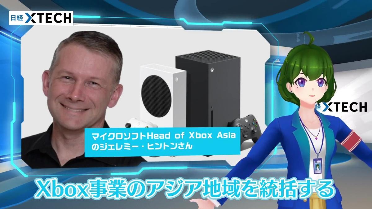 Xbox事業のアジア地域を統括するHead of Xbox Asiaであるジェレミー・ヒントンさんにインタビューしました! (出所:日経クロステック)