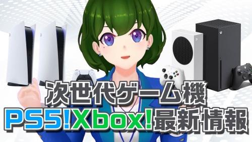 【解説動画】次世代ゲーム機!PS5!Xbox!最新情報【黒須もあ】