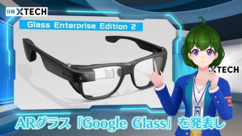 Googleは業務用ARグラス「Glass Enterprise Edition 2」を2019年5月に発表