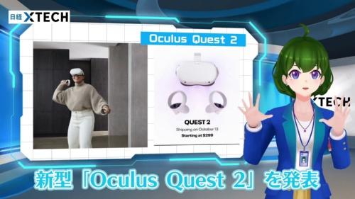 Facebook傘下のOculusが発売した「Oculus Quest2」