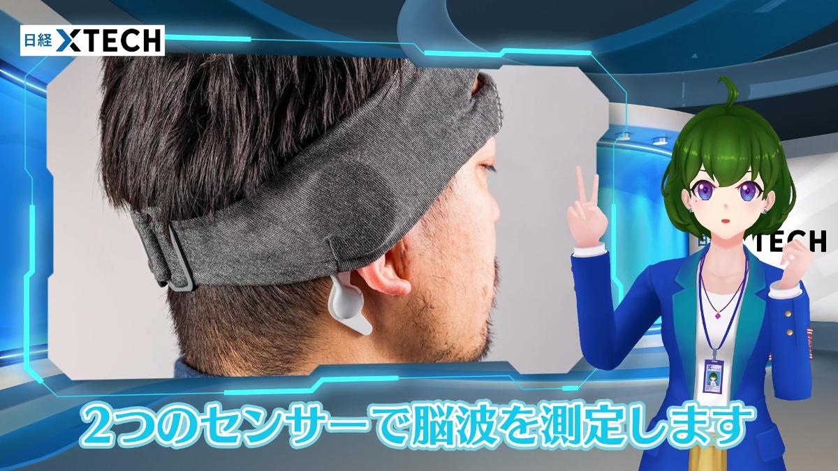 深い睡眠中にオーディオトーンを流すスピーカーも内蔵しています! (出所:日経クロステック)