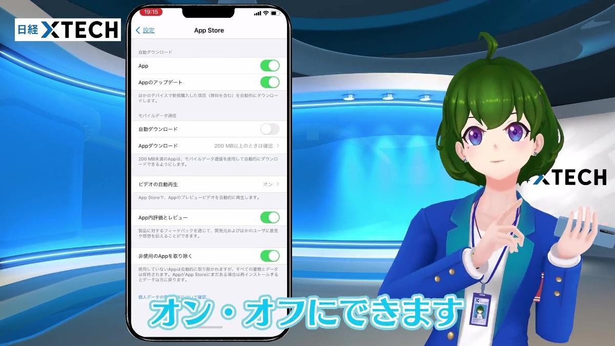 同じ画面の「ビデオの自動再生」をオフにすると、アプリ紹介の中に動画が自動再生されなくなります! (出所:日経クロステック)