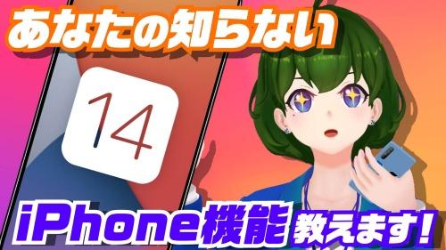 【解説動画】あなたの知らないiPhone機能教えます!【黒須もあ】