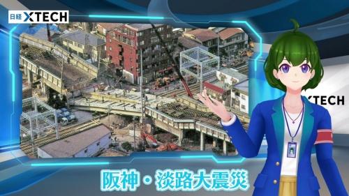 1995年1月17日に起こった阪神・淡路大震災。鉄道や道路の高架橋などが相次いで倒壊しました