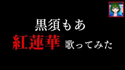【黒須もあ】記者が紅蓮華本気で歌ってみたらX魂が騒いで大変なことに【初!紅蓮華】