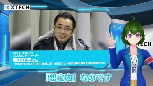 「ロケットエンジンの開発はどこに魔物が潜んでいるか分からないもの」と語る岡田氏