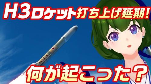 【解説動画】H3ロケット打ち上げ延期! 何が起こった?