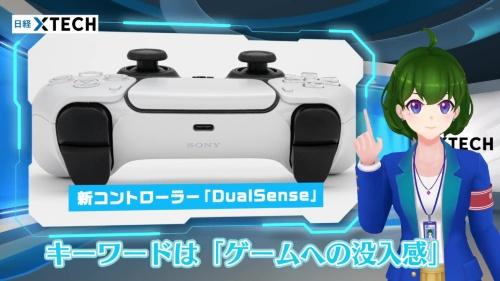 PS5はゲームの世界に入り込んでもらう「没入感」を重視しています!