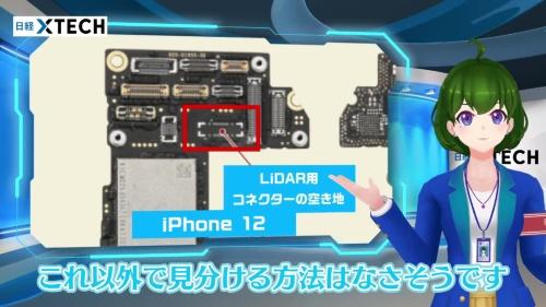 iPhone 12は、同12 ProでLiDARセンサー用のコネクターが実装されていた場所が空き地になっていました!