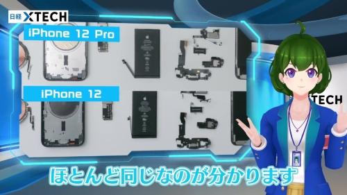 iPhone 12と同12 Proの部品を並べると、まるで間違い探しです!