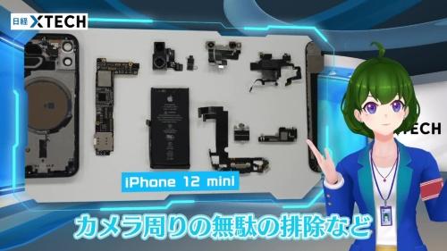 こちらはiPhone 12 miniの部品を並べた様子です!