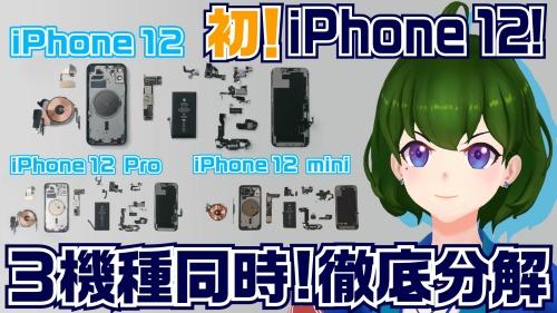 【分解動画】初!iPhone 12!Pro! mini!3機種同時徹底分解【黒須もあ】