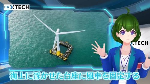 浮体式洋上風力発電は、遠浅の海岸は少ないけれども排他的経済水域が広い日本にぴったりなのです!