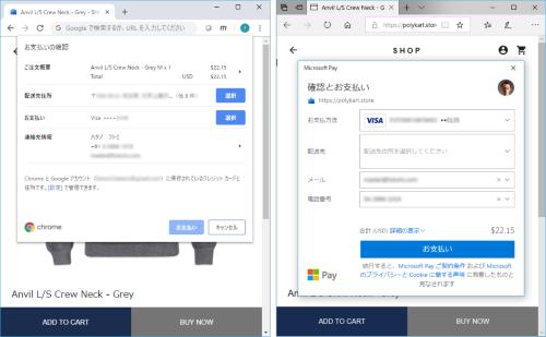 Payment Request APIを使った画面の例