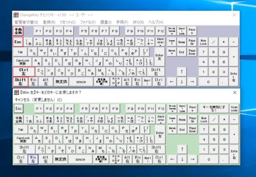 「Change Key」(Satoshi氏作)は、キーの役割を変更できるフリーソフト。キー配列が気に入らないときに、このソフトでキーの役割を変えてしまうのも手だ
