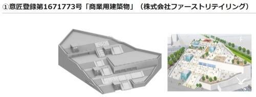 UNIQLO PARKは建築物の意匠が初めて登録された(資料:経済産業省)