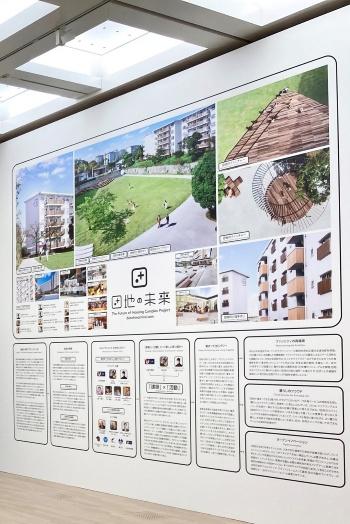 佐藤可士和氏と建築家の隈研吾氏が手を組んだUR都市機構の「団地の未来プロジェクト」(写真:SAMURAI)