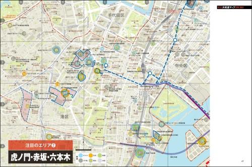 「東京大改造マップ2019-20XX」より。「虎ノ門・赤坂・六本木」エリアのマップ。同書ではほかに、「日八京・大丸有」「品川・田町・浜松町/羽田」「有明・豊洲・晴海」「渋谷・神宮外苑」「新宿」「池袋」「横浜」を合わせた8エリアに関し、オリジナルのマップを使いながら大規模開発プロジェクトの動向を解説している(資料:日経アーキテクチュア、地図制作:ユニオンマップ)