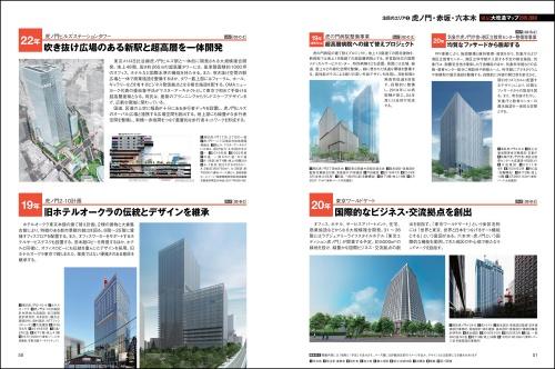 「東京大改造マップ2019-20XX」より。本調査の対象は、東京23区内および横浜市内に2019年以降に竣工あるいは完成する延べ面積1万m2以上の建築物。調査に際しては、東京都や横浜市が中高層建築物の計画に義務付けている標識設置届の情報を基本としている。18年11月末時点の届け出で、19年以降に竣工あるいは完成とされているプロジェクトをピックアップした。なお同書中では、主要なデベロッパーや建設会社、建築設計事務所に対するアンケート結果のほか、国や東京都、事業者による公式リリースなどを反映させて掲載情報を改定している場合がある。完成予想パースは、デベロッパーや建設会社、建築設計事務所から提供を受けている(資料:日経アーキテクチュア)