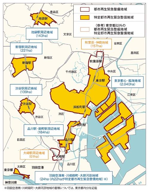 東京都心部における都市再生緊急整備地域の指定状況。これらが都市再生施策を実施するための地域で、土地利用の規制を緩和する「都市再生特別地区」を都市計画決定して開発を進める(東京都の資料を基に作成)