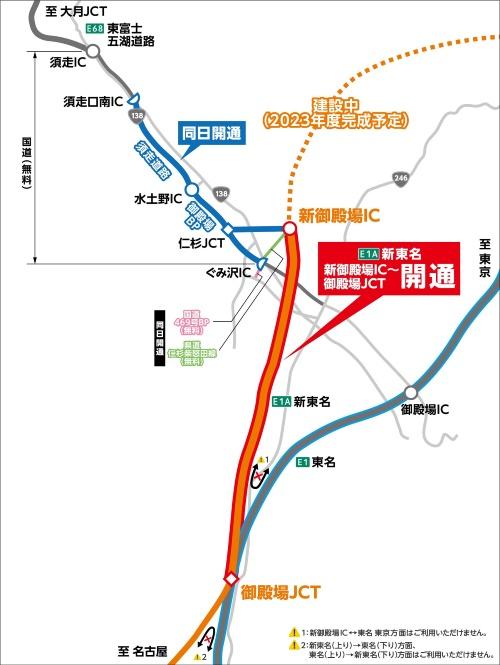 (資料:中日本高速道路会社)