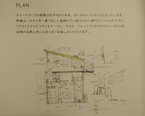 スイートヴィラのスケッチ。張り出した屋根の下に、奥行き3mのテラスがある(資料:坂茂建築設計)
