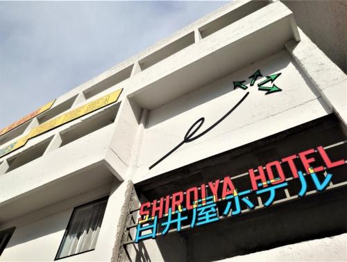 大胆に現代アートをあしらった「白井屋ホテル/SHIROIYA HOTEL」の正面。こちらは老舗旅館「白井屋」の建物をリノベーションした「ヘリテージタワー」。70年代に建て替えられたときのコンクリート躯体をむき出しにした外観が特徴(写真:日経クロステック)